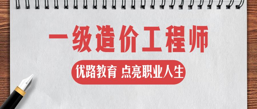 江西宜春造价工程师培训
