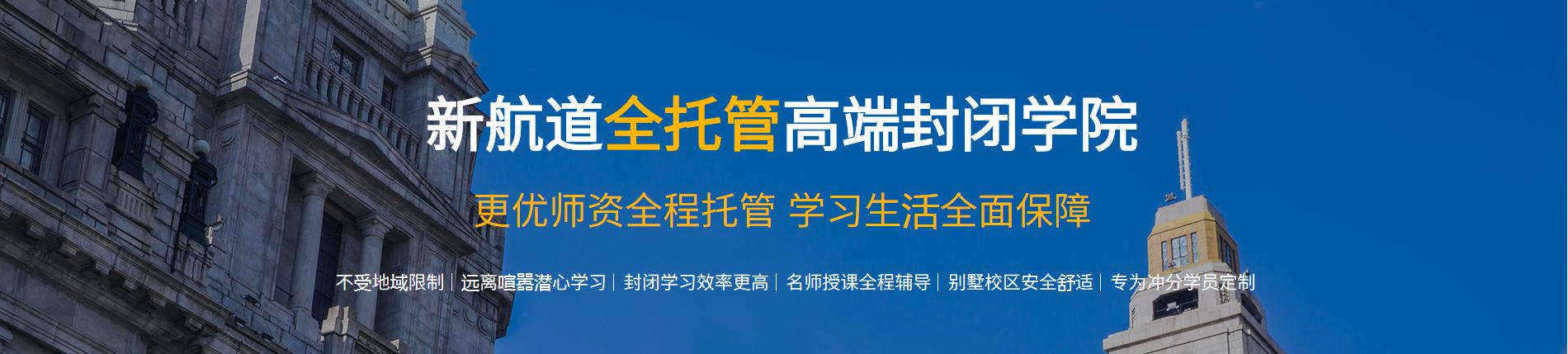 北京新航道全封闭学院英语培训