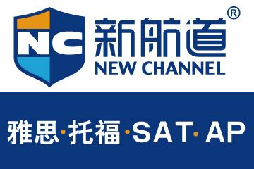 厦门集美新航道英语培训logo