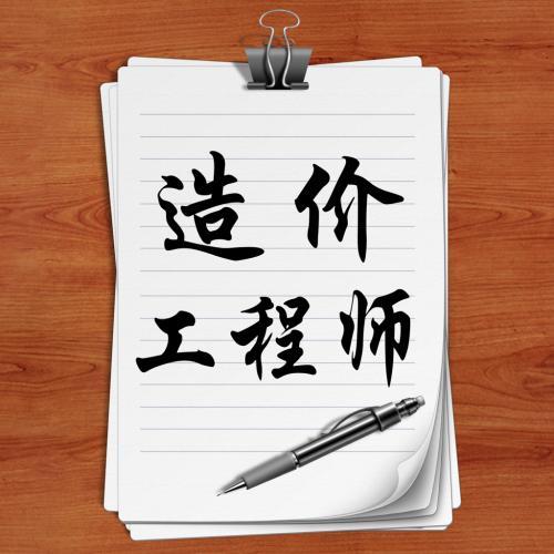 云南二级造价师考试科目图片