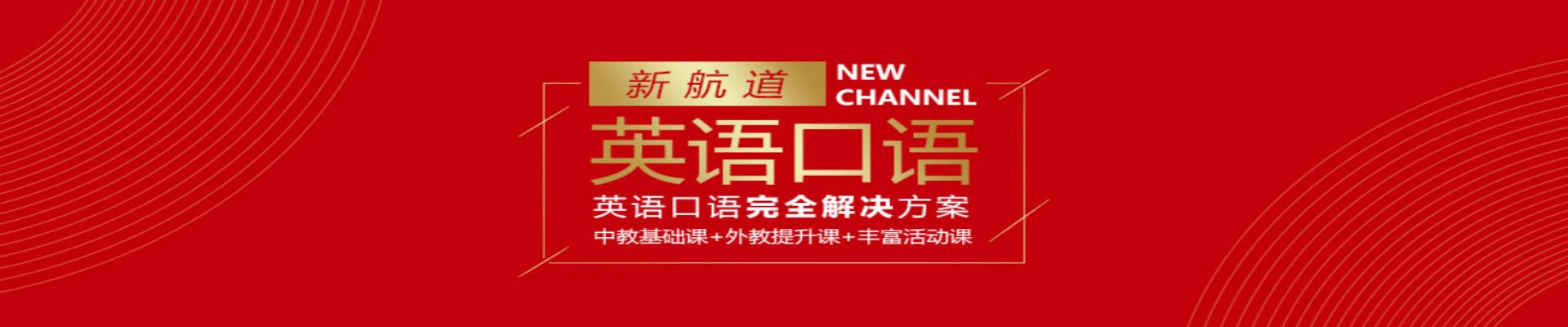 武汉湖大新航道英语培训