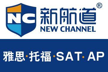 淄博新航道英语培训logo