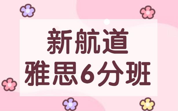 北京学院路新航道雅思6分课程培训