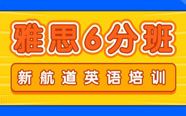 青岛腾飞学院新航道雅思6分课程培训