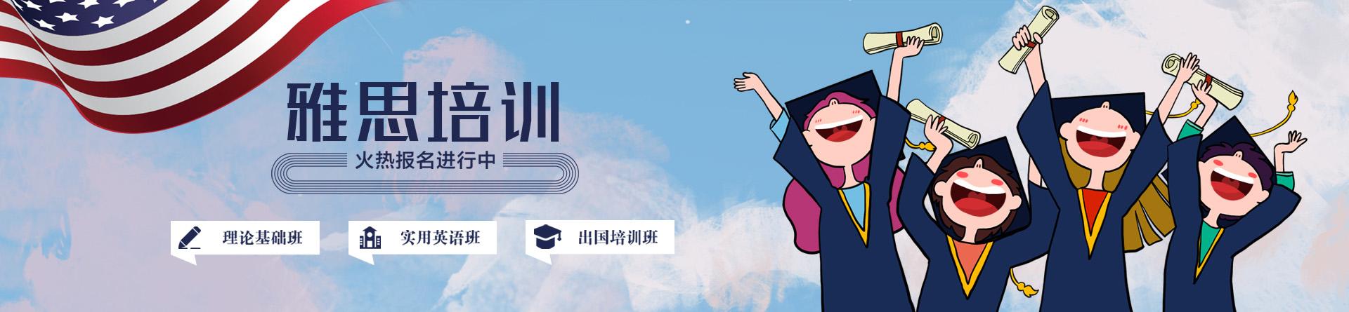 武汉丰颐新航道英语培训
