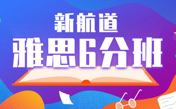 武汉枫叶新航道雅思6分课程培训
