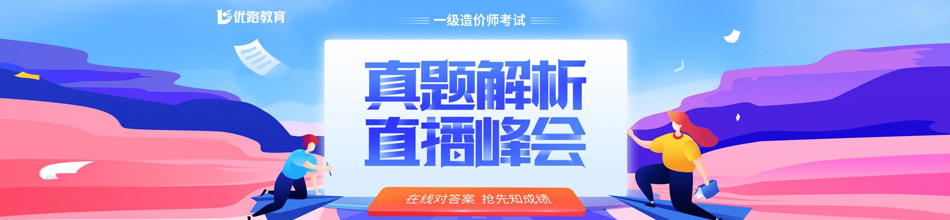 甘肃陇南造价工程师培训