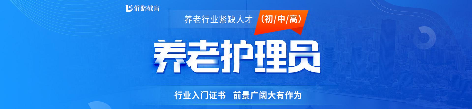桂林養老護理員培訓