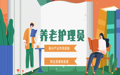 上海虹口養老護理員培訓
