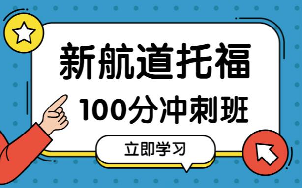 北京国贸新航道托福100分课程培训