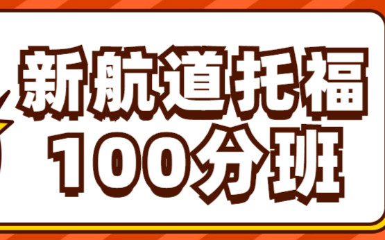 青岛香港中路新航道托福100分课程培训