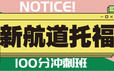 青岛胶州新航道托福100分课程培训