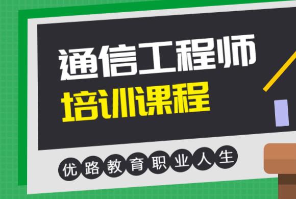 陇南优路通信工程师培训
