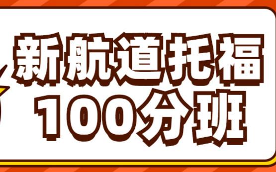 南宁西大新航道托福100分课程培训