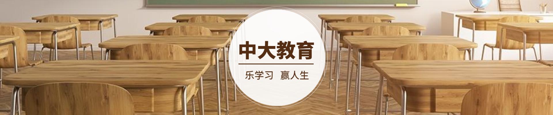 重庆中大互联在线培训