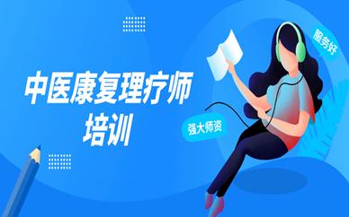 深圳优路中医康复理疗师培训