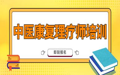 莆田优路中医康复理疗师培训