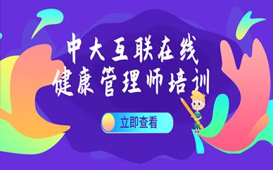 宁波中大互联健康管理师培训
