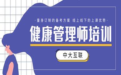 青岛中大互联健康管理师培训