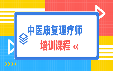 牡丹江优路中医康复理疗师培训