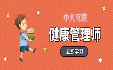 南宁中大互联健康管理师培训