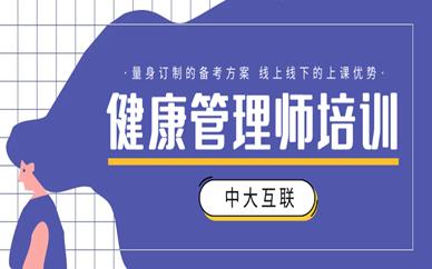 杭州中大互聯健康管理師培訓