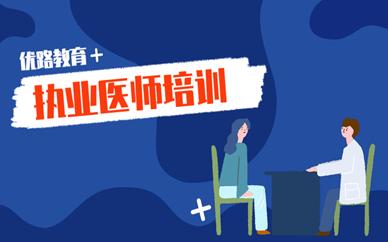 许昌优路执业医师培训