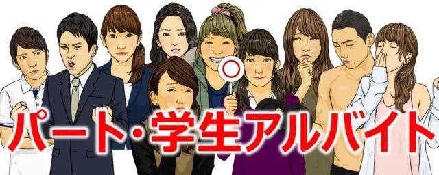 日本留学打工必看之十条注意事项