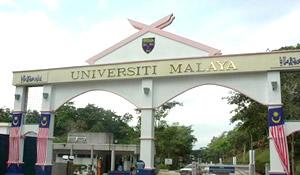 马来西亚留学名校之马来亚大学