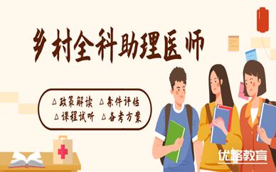 陇南优路乡村医师培训