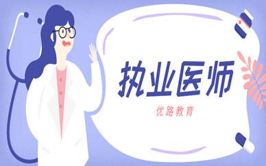 晋中优路执业医师培训