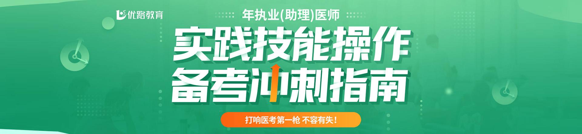 贵州铜仁优路教育培训学校
