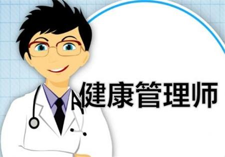 考健康管理师到底有多大用处?可以做什么工作?