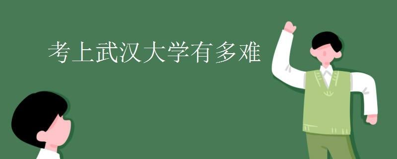 武汉大学在全国排名怎么样?历年分数线是多少?好考吗?