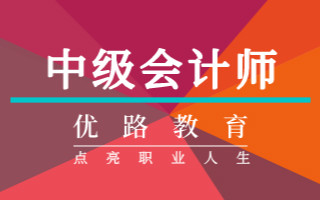 北京优路中级会计师培训