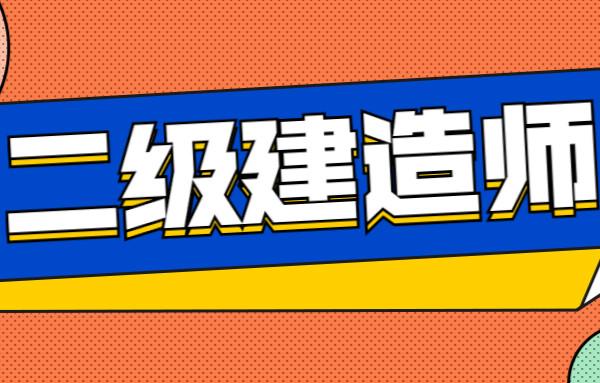 安徽安庆二级建造师培训