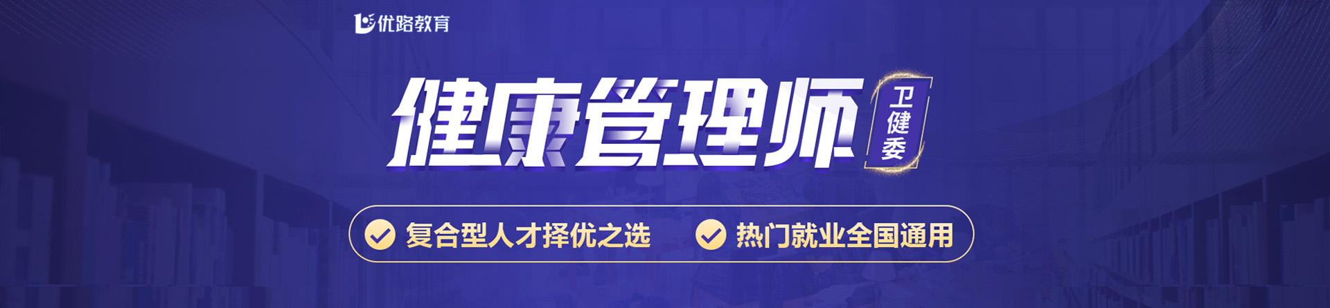 浙江湖州健康管理师培训