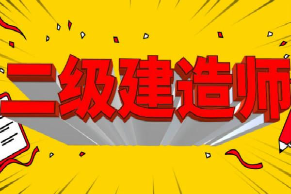 上海虹口二级建造师培训