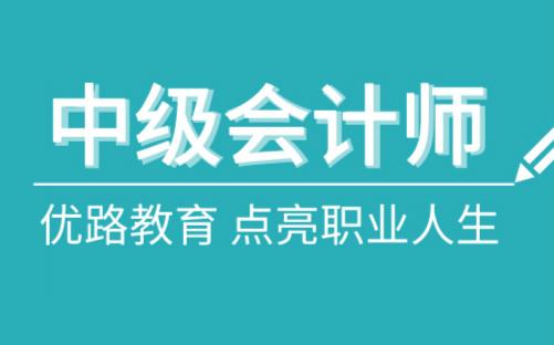 九江優路中級會計師培訓