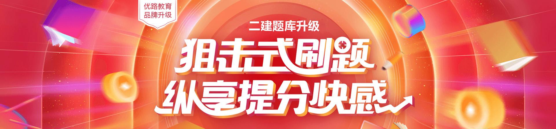 浙江杭州优路教育培训学校