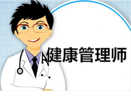 广元健康管理师培训学费多少