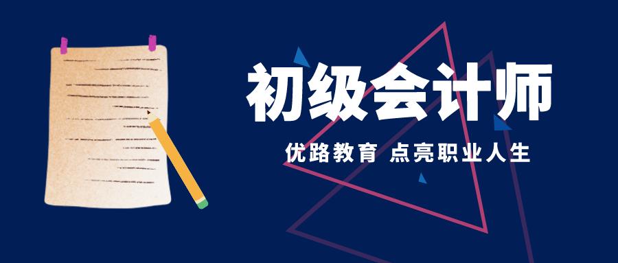 深圳仁和会计初级职称培训班配图
