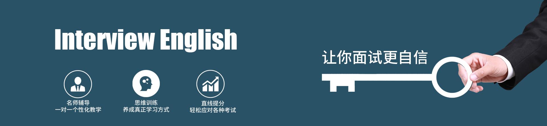 惠州惠城华贸美联英语培训
