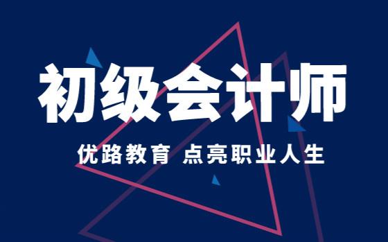 郑州优路初级会计师培训