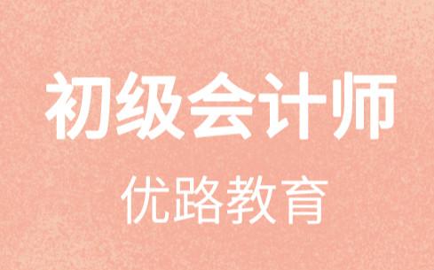 柳州优路初级会计师培训