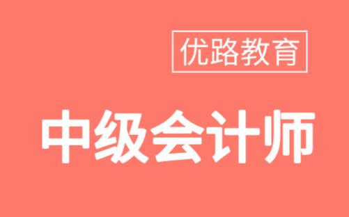 阳江优路中级会计师培训