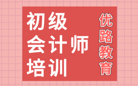 阳江优路初级会计师培训