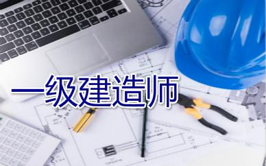 一级建造师增考专业图片