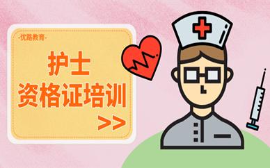 呼和浩特优路护士资格证培训