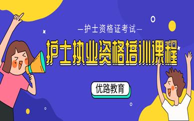 南京江宁优路护士资格证培训